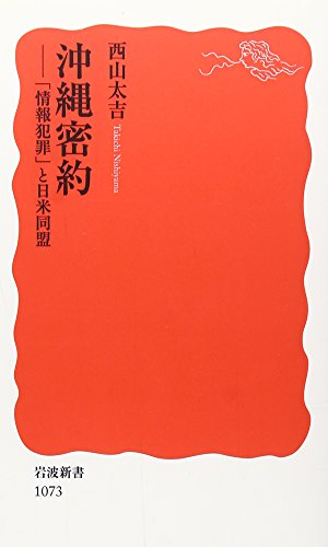 沖縄密約―「情報犯罪」と日米同盟 (岩波新書)の詳細を見る