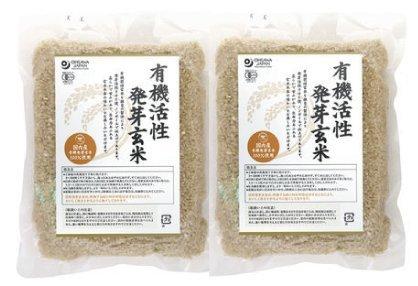 無農薬 有機活性発芽玄米(国内産)500g 2個 ★有機玄米...