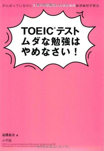 TOEIC(R)テスト ムダな勉強はやめなさい!: がんばっているのにスコアが伸びない人のための最速最短学習法の詳細を見る