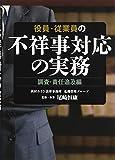 役員・従業員の不祥事対応の実務 調査・責任追及編