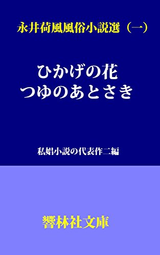 「ひかげの花」「つゆのあとさき」―永井荷風風俗小説選(一) 響林社文庫
