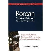 Korean-English/English-Korean Standard Dictionary (Hippocren…