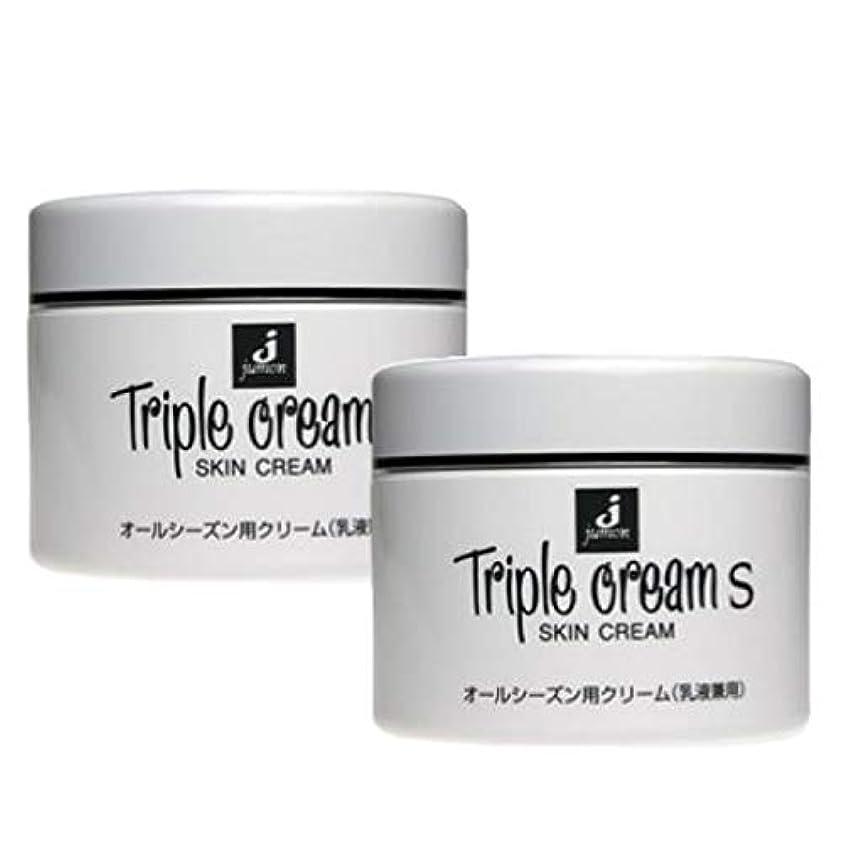 発表リマまとめるジュモン化粧品 トリプルクリームS 215g(2個セット)