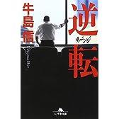 逆転 リベンジ (幻冬舎文庫)