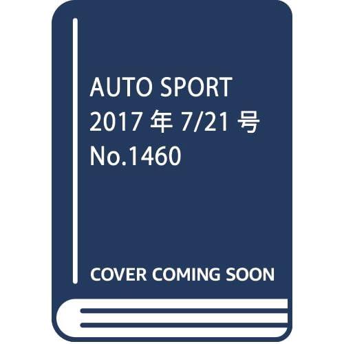 AUTO SPORT 2017年 7/21号 No.1460