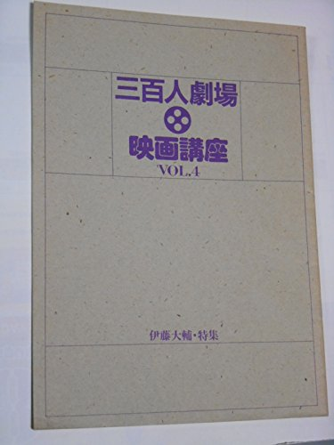 伊藤大輔・特集 1987年パンフレット 三百人劇場映画講座