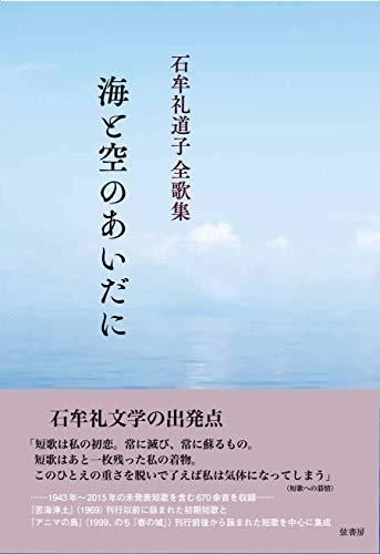 石牟礼道子全歌集 海と空の間にの詳細を見る
