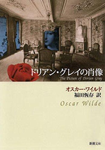 ドリアン・グレイの肖像(新潮文庫)の詳細を見る