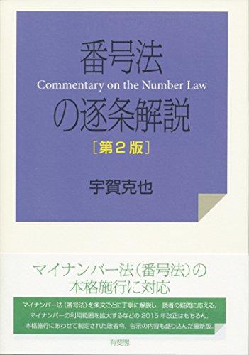 番号法の逐条解説 第2版の詳細を見る