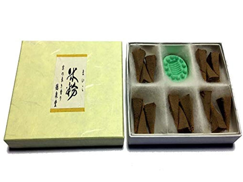 再生可能冷淡な着実に米粉(まいこ)お香 15個入り 線香アレルギー 化学物質過敏症 安心して使ってもらえる天然お香