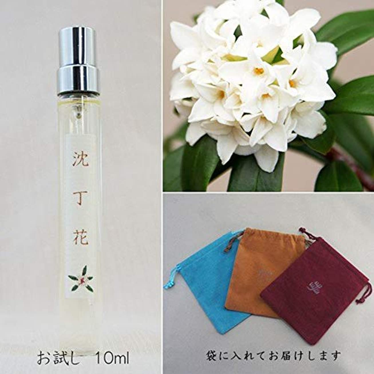 称賛クラスモード和香水「三大香木シリーズ」10ml (沈丁花)