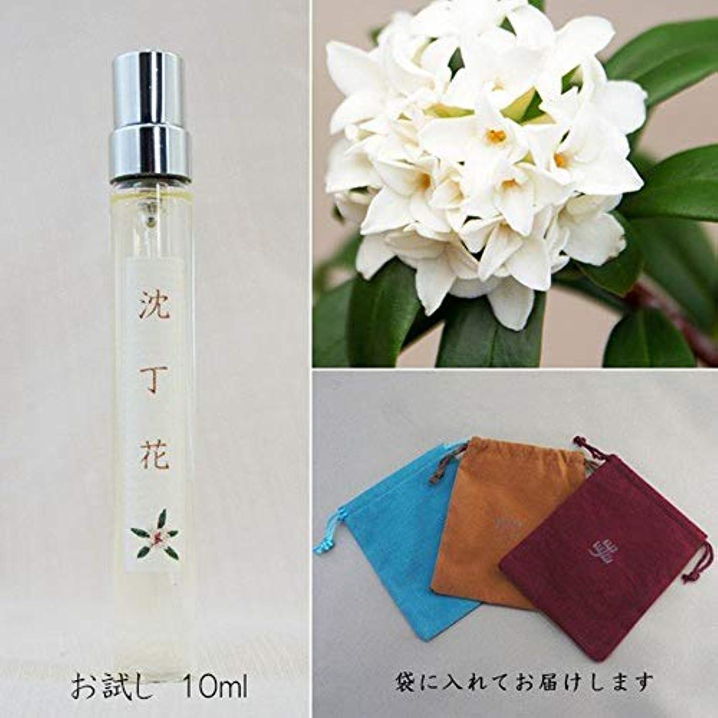 不快な汗溢れんばかりの和香水「三大香木シリーズ」10ml (沈丁花)