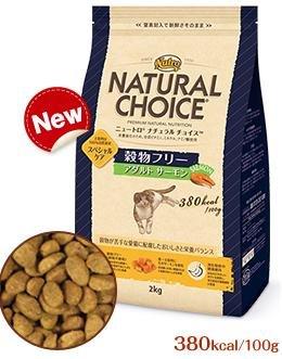 ナチュラルチョイス スペシャルケア 穀物フリー アダルト(成猫用) サーモン 2kg (正規品)