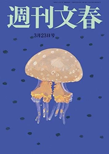 週刊文春 3月23日号[雑誌]