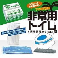 抗菌ヤシレット 10年保存・抗菌非常用トイレ(汚物袋付き)50回 BR-916