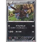 ジヘッド ポケモンカードゲーム レッドコレクション pcbw2-051
