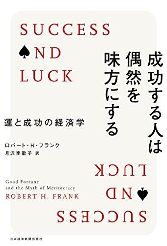 成功する人は偶然を味方にする--運と成功の経済学の詳細を見る
