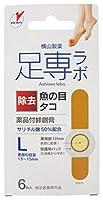 横山製薬 足專ラボ ウオノメコロリ 絆創膏50 Lサイズ 6枚入 × 3個セット