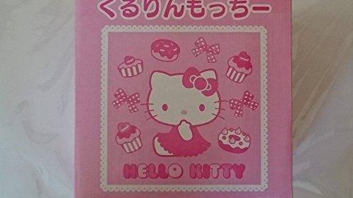 Hello Kitty くるりんもっちー
