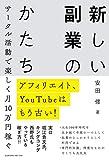 アフィリエイト、YouTubeはもう古い! サークル活動で楽しく月10万円稼ぐ 新しい副業のかたち 画像