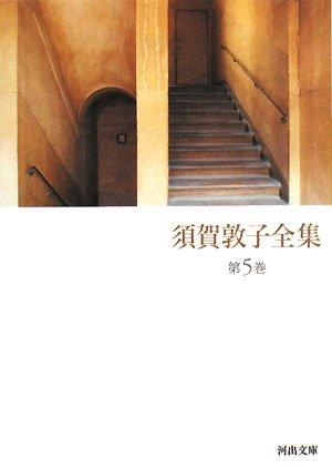 須賀敦子全集〈第5巻〉イタリアの詩人たち、ウンベルト・サバ詩集ほか (河出文庫)の詳細を見る