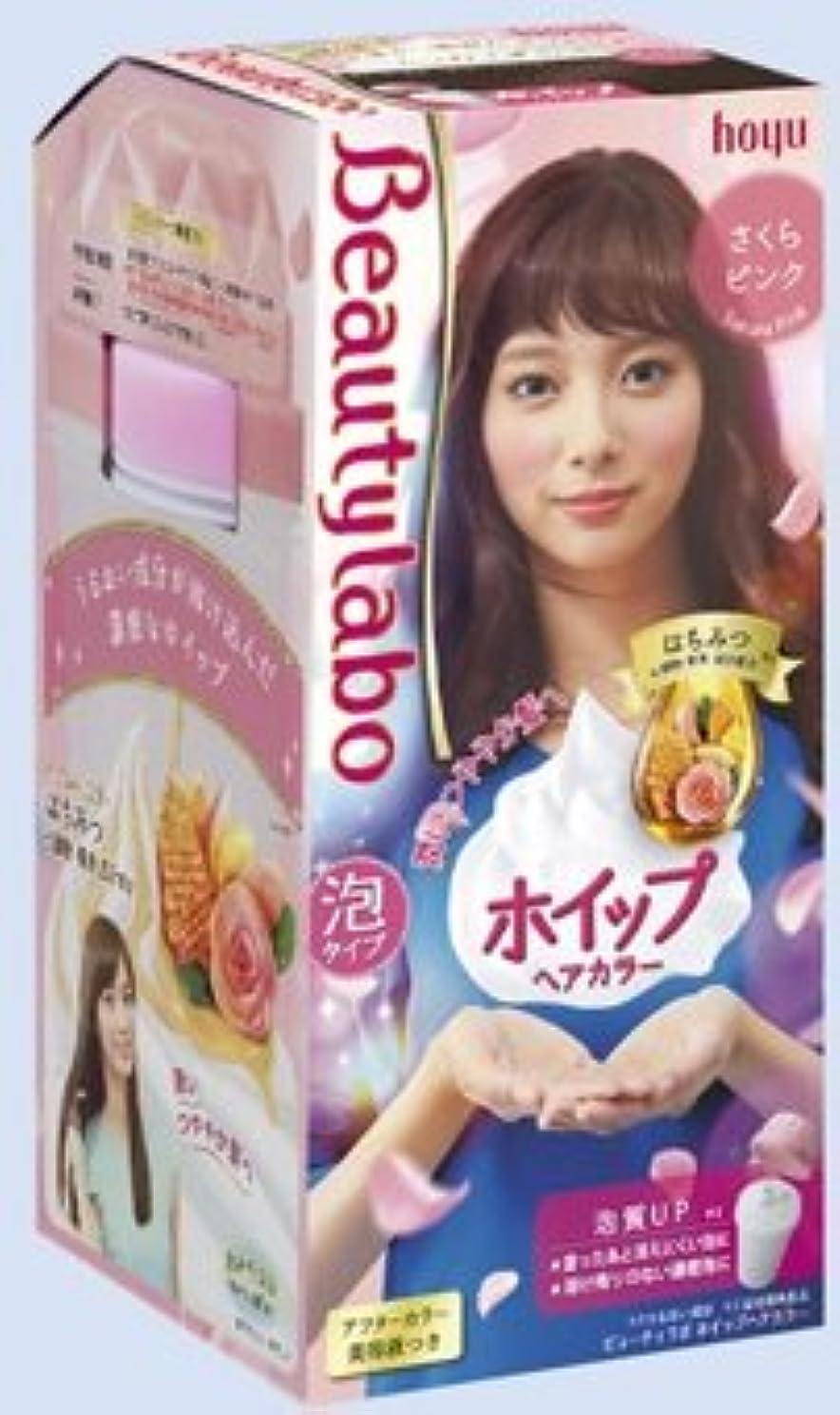 達成可能突っ込む変位BeautyLabo(ビューティラボ) ホイップヘアカラー さくらピンク × 3個セット
