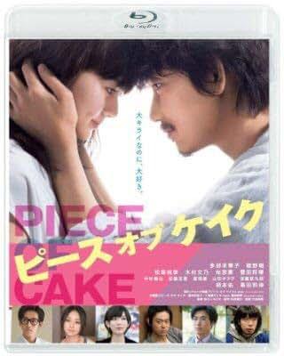 ピース オブ ケイク Blu-ray 新