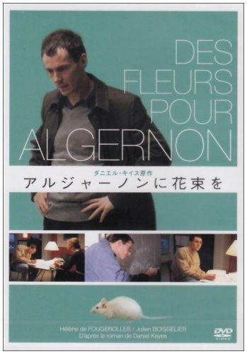 アルジャーノンに花束を [DVD]