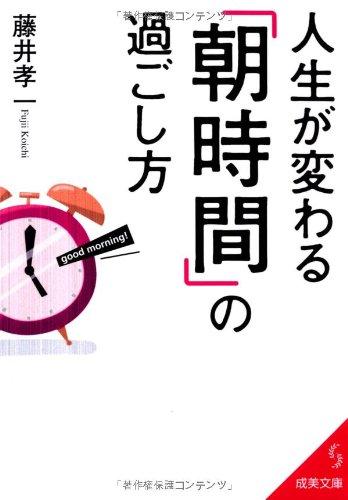 人生が変わる「朝時間」の過ごし方 (成美文庫)の詳細を見る
