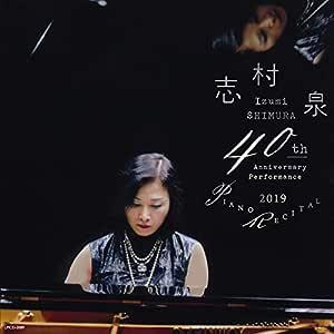志村泉 ピアノ・リサイタル 2019 演奏活動40周年記念