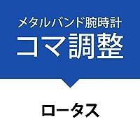 コマ詰めサービス金属ベルト[ロータス]LOTUS