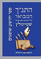 Hatanakh Hamevoar With Commentary: Yehoshua-shoftim