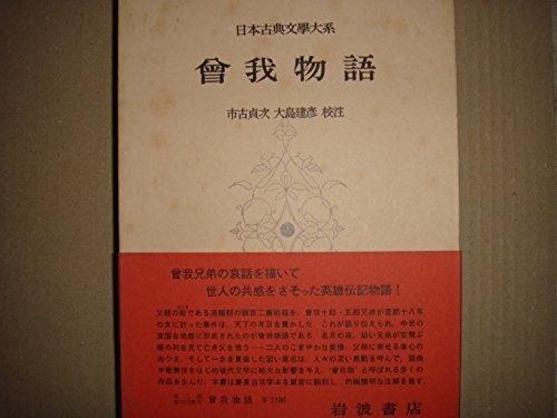 日本古典文学大系〈第88〉曽我物語 (1966年)