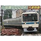 Nゲージ 4160 小田急8000形 未更新4輛M無 (塗装済完成品)
