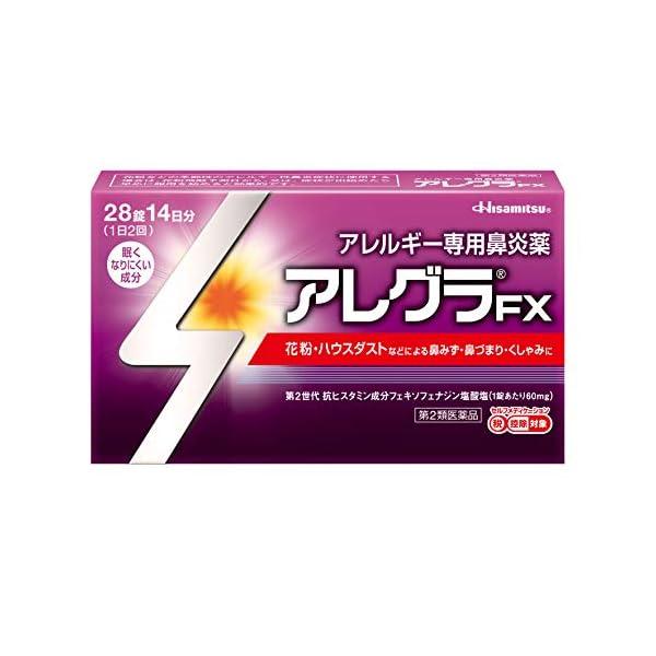【第2類医薬品】アレグラFX 28錠 ※セルフメ...の商品画像