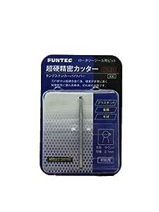 FUNTEC 超鋼精密カッター CR-21 (刃形:ラウンド 2.1mm)