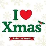 アイ・ラブ・クリスマス