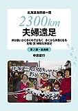 北海道海岸線一周2300km夫婦遠足第2部道央編: 仲が良いから歩くのではなく歩くから仲良くなる夫唱(笑)婦随な旅日記