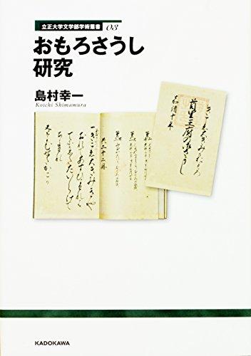 立正大学文学部学術叢書03 おもろさうし研究
