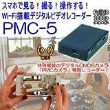 小型・多機能・Wi-Fi搭載 PMCカメラ専用デジタルビデオレコーダー microSD録画【PMC-5】