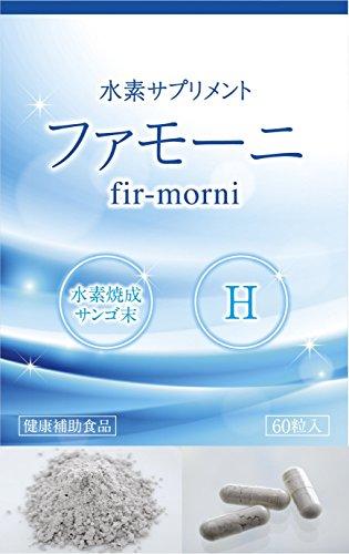 水素焼成サンゴ末 水素サプリ「 ファモーニ 」60カプセル サンゴカルシウム