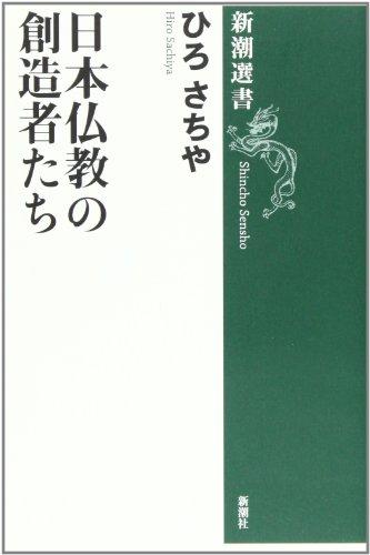 日本仏教の創造者たち (新潮選書)の詳細を見る
