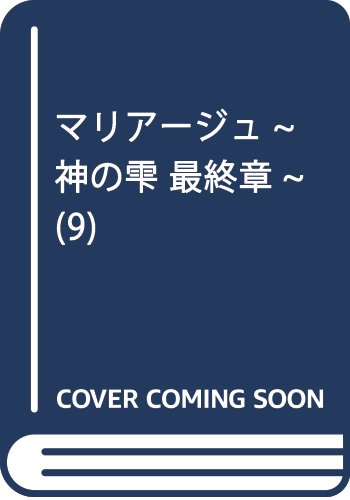 マリアージュ~神の雫 最終章~(9)
