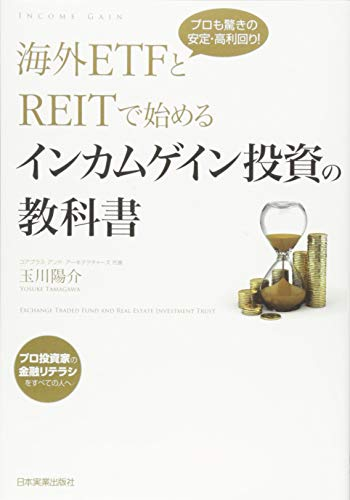 海外ETFとREITで始めるインカムゲイン投資の教科書の詳細を見る