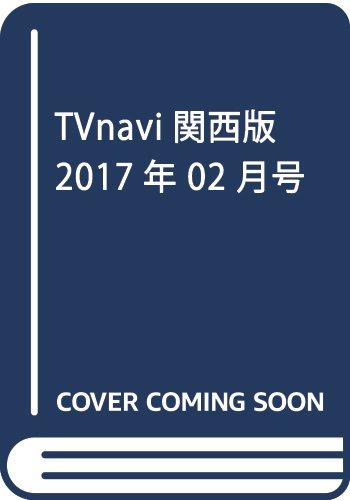 TVnavi関西版 2017年 02 月号 [雑誌]の詳細を見る