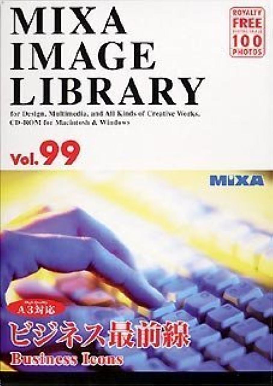 背景フェードアウトポイントMIXA IMAGE LIBRARY Vol.99 ビジネス最前線