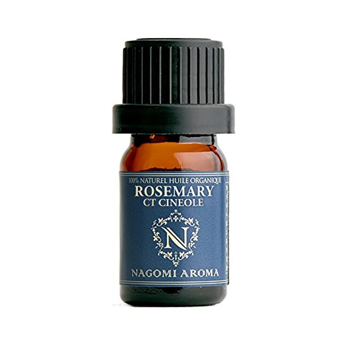 退化する吸う密接にNAGOMI AROMA オーガニック ローズマリーctシネオール 5ml 【AEAJ認定精油】【アロマオイル】