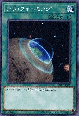 遊戯王/第10期/スターターデッキ/ST17-JP032 テラ・フォーミング