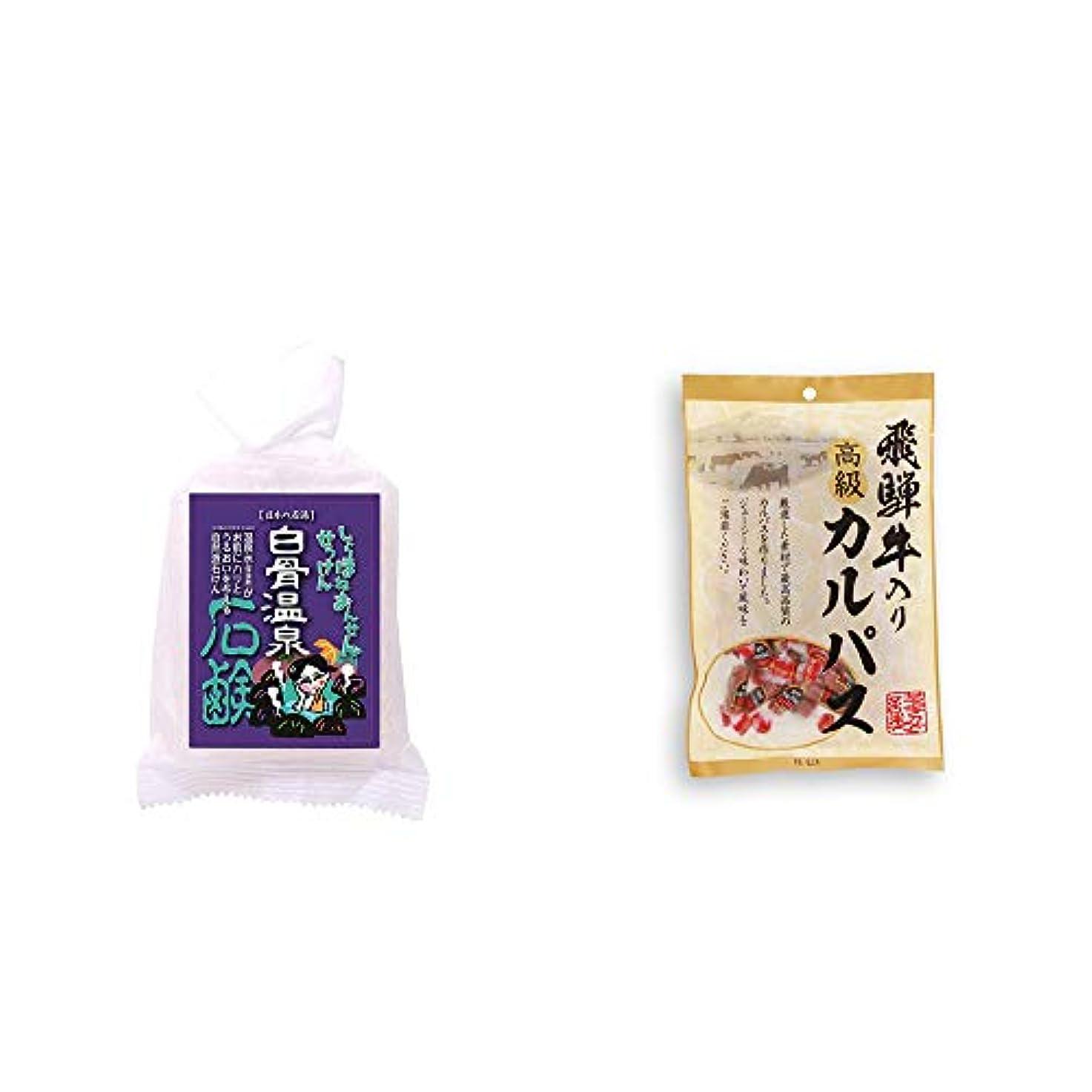 ご飯ジャンピングジャック豆[2点セット] 信州 白骨温泉石鹸(80g)?厳選素材 飛騨牛入り高級カルパス(100g)