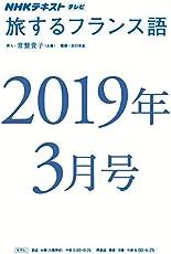 NHKテレビ 旅するフランス語 2019年3月号 [雑誌] (NHKテキスト)